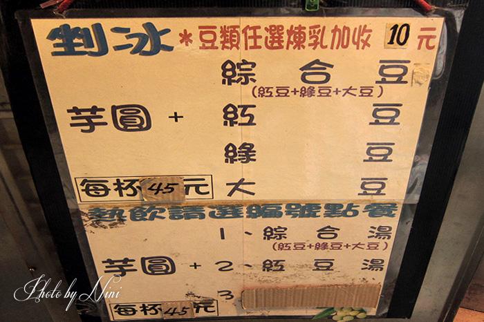 【九份老街美食】阿柑姨芋圓。遊客慕名九份芋圓創始老店