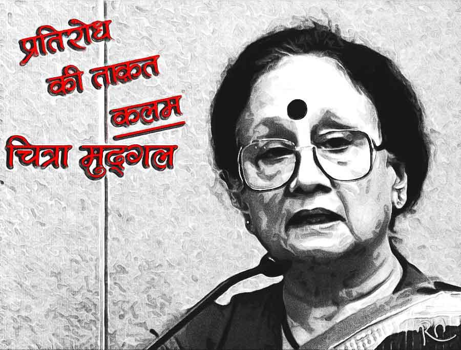 प्रतिरोध की ताक़त कलम   ~ चित्रा मुद्गल | Pen Is The Strength Of Resistance - Chitra Mudgal