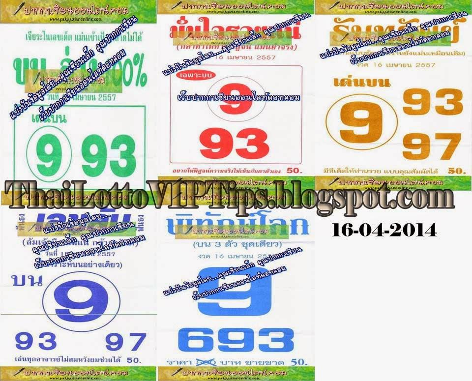 Thai lotto Tip Paper 16-04-2014