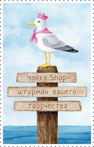 Чайка Shop