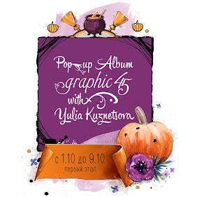СП Pop-up Album Graphic45  I этап