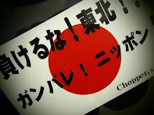 頑張ろう!日本