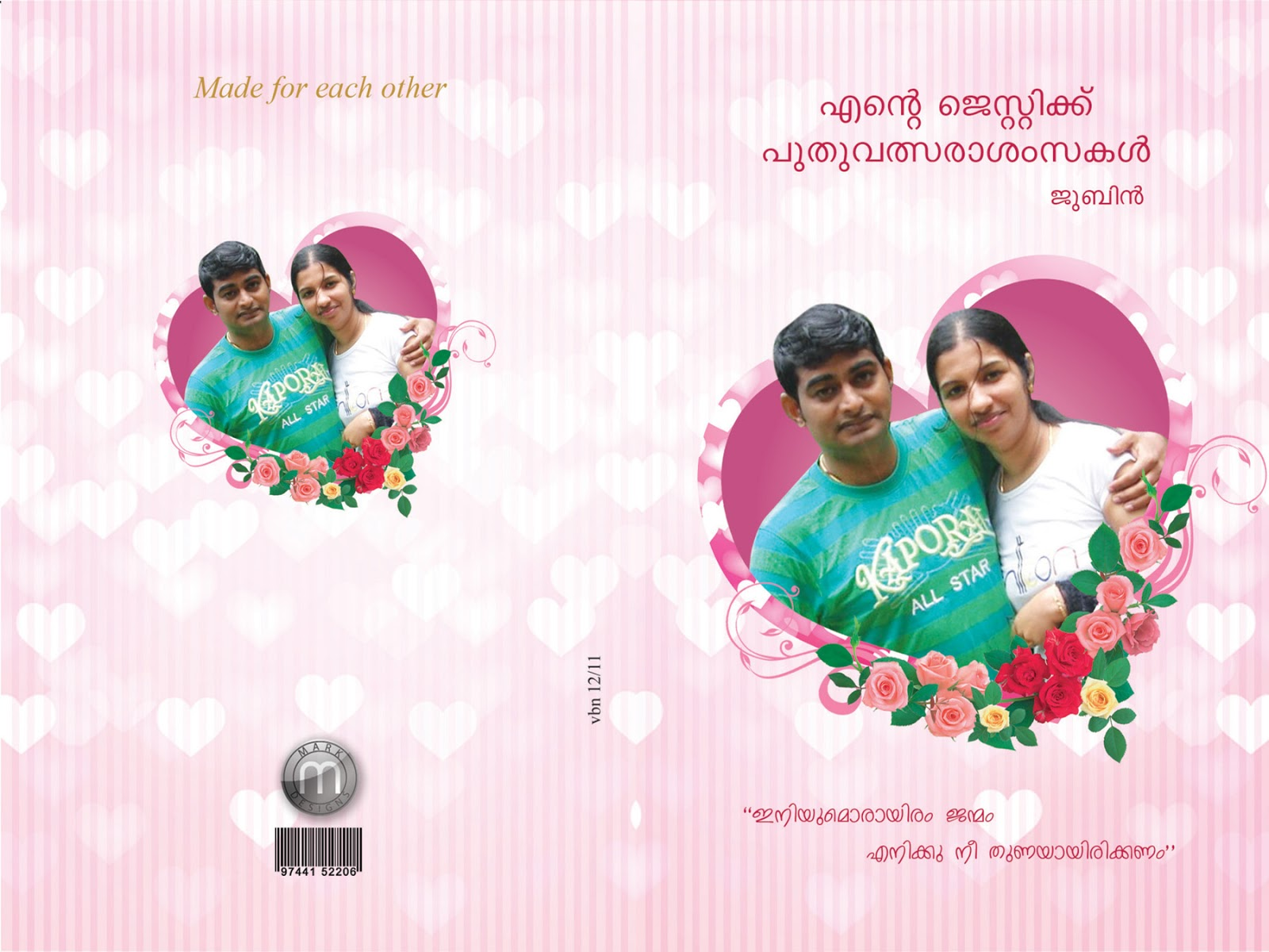 Vibinks wedding anniversary cards greeting cards wedding wedding anniversary cards greeting cards wedding anniversary cards malayalam happy wedding anniversary card m4hsunfo