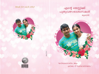 Wedding anniversary cards greeting cards wedding anniversary cards wedding anniversary cards greeting cards wedding anniversary cards malayalam happy wedding anniversary card m4hsunfo