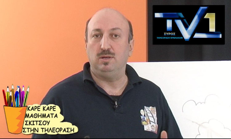 TV1 ΣΥΡΟΣ ( ΚΥΚΛΑΔΕΣ)