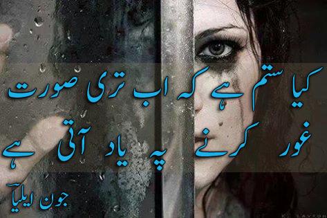 john elia designed urdu poetry images