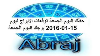 حظك اليوم الجمعة توقعات الابراج ليوم 15-01-2016 برجك اليوم الجمعة
