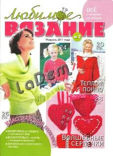 Любимое вязание №2 2011