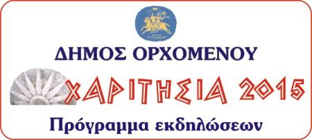 Χαριτήσια 2015: Το πρόγραμμα των πολιτιστικών εκδηλώσεων στο Δήμο Ορχομενού