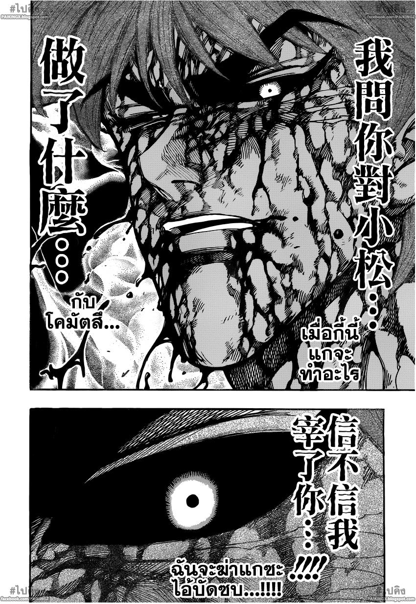 อ่านการ์ตูน Toriko239 แปลไทย สถานการณ์ที่เข้าตาจน!!