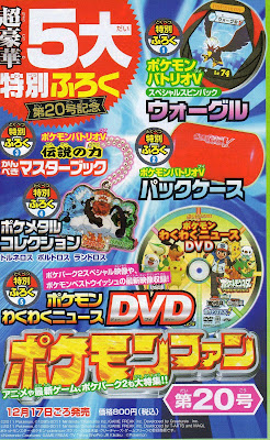 Pokemon Fan Vol.20 Bonus img from CoroCoro Jan 2012