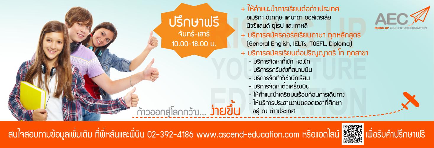 Ascend Education Center - แนะแนวการศึกษาต่อต่างประเทศ