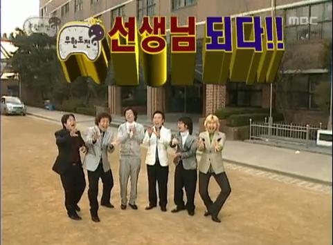 [무한도전 다시보기] 20070303 새학기 특집/선생님 되다