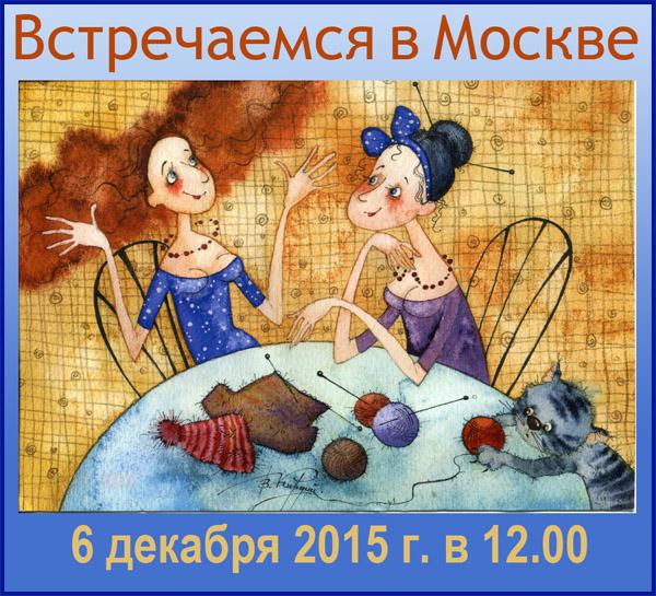 Рукодельная встреча в Москве!