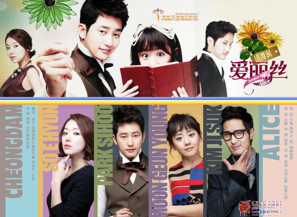 Sinopsis Singkat Cheongdamdong Alice  Drama Korea