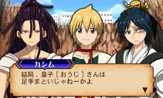 magi the labyrinth of magic dlc screen 1 Magi: The Labyrinth of Magic (3DS) DLC   Concept Art and Screenshots