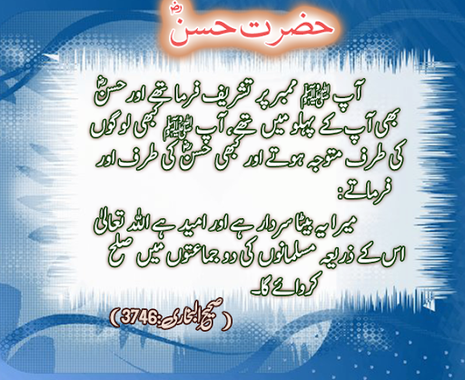 Bukhari Hadith About Hazrat Hassan RA, Hadith About hassan and hussain, Imam Hassan aur Hussain (R.A), Hazrat Hussain (R.A) Aur Hazrat Hassan (R.A) Ki SHAN, hassan and hussain in islam, sahih bukhari hadith in urdu, sahih bukhari hadith pdf, sahih bukhari hadith about rafa yadain, sahih bukhari hadith in malayalam, sahih bukhari hadith on marriage, sahih bukhari hadith in hindi pdf, sahih bukhari hadith in urdu pdf free download