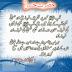 Mera Ya Beta Sardar Ha Aur Allah is ka Zariye - Hazrat Hassan RA