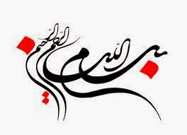 Qura'an e Kareem Se Aqaaid e Islamiya