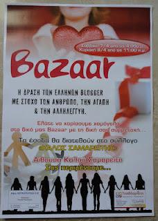 Η αφίσα του Bazaar Αγάπης