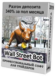 Легендарный советник WallStreet Bot