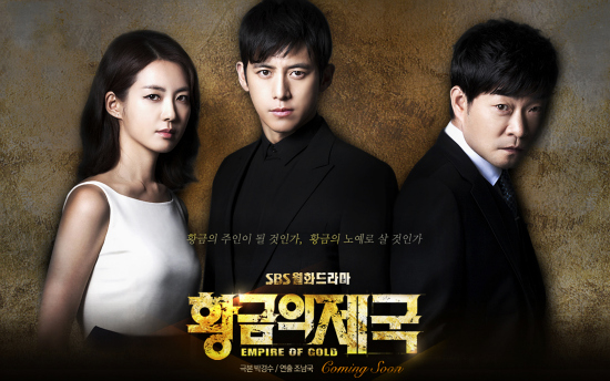 [SBS] Empire Of Gold (2013)