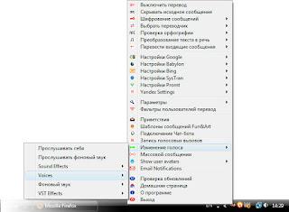 изменения голоса в скайпе программой Clownfish