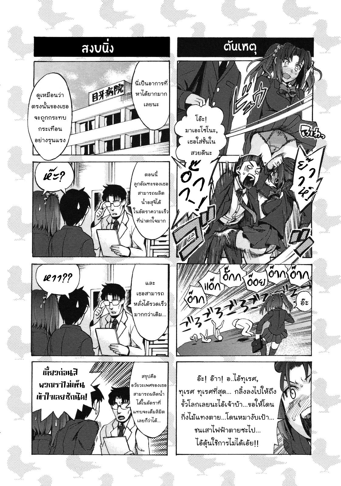 [โดจิน] อ่านการ์ตูนออนไลน์-รักสยิว เพื่อนร่วมชั้น
