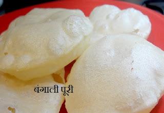 बंगाली पूरी