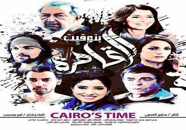 فيلم بتوقيت القاهرة
