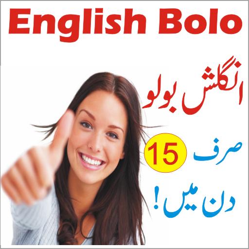 English Bolo App-Click to install