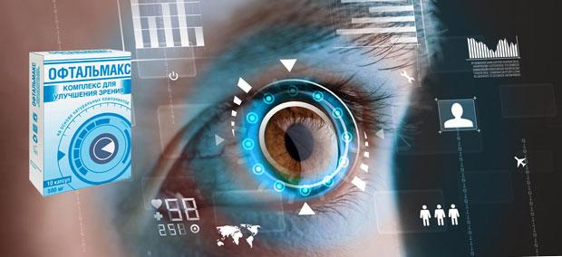 Офтальмакс: вернет четкость зрения через месяц