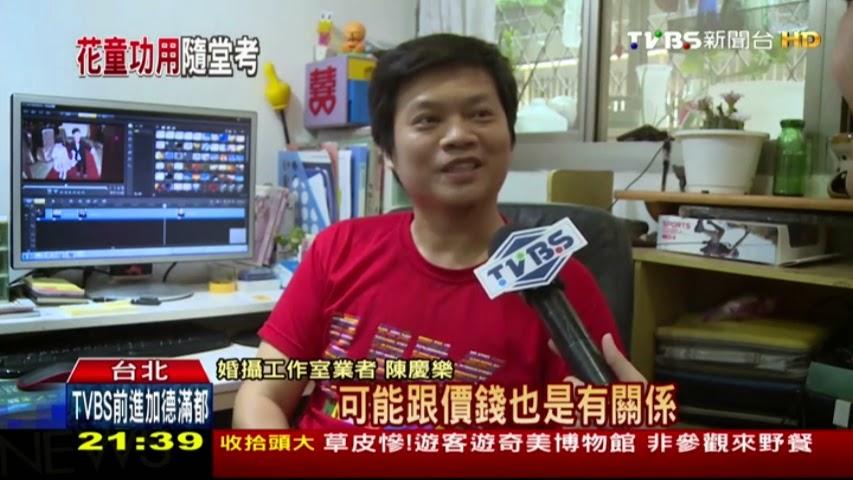 新聞:TVBS採訪阿樂關於花童的新聞