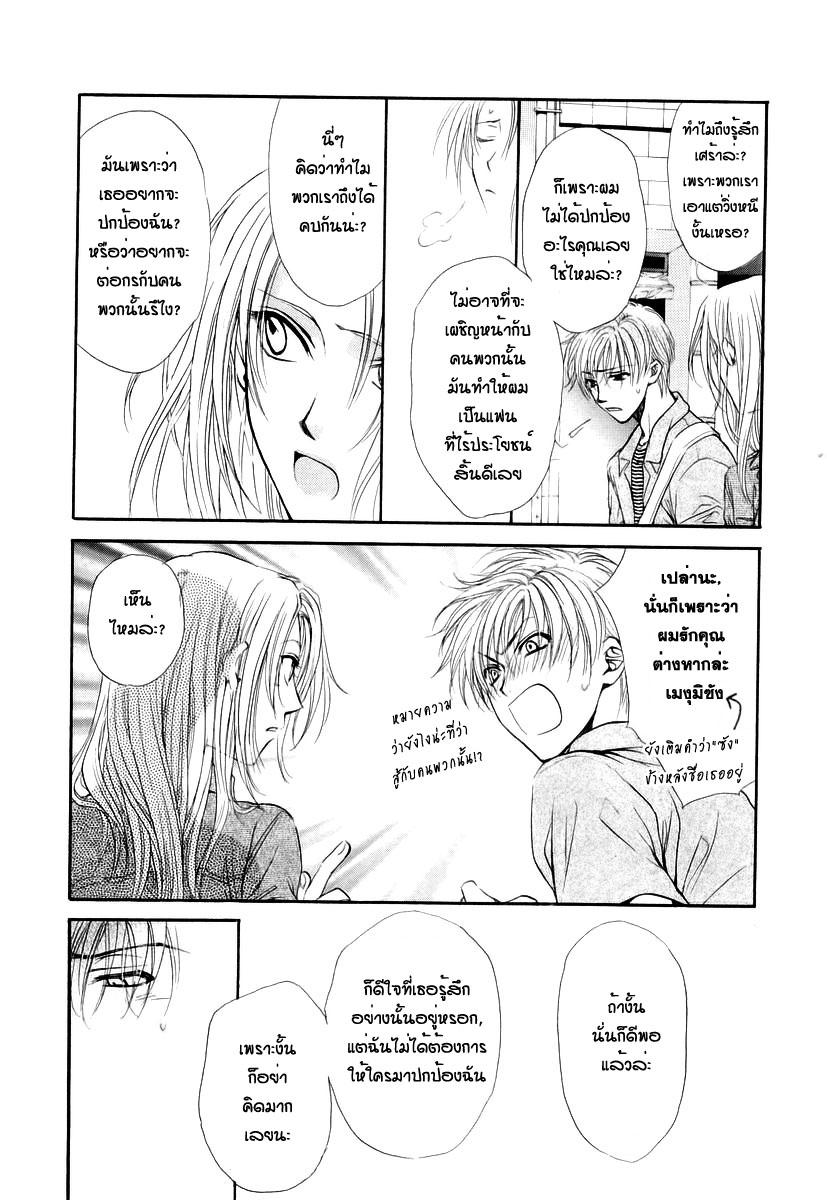 อ่านการ์ตูน Kakumei no Hi 9 ภาพที่ 5