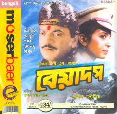 Beadap (1996) - Bengali Movie