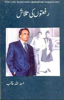 Rifaatoon Ki Talaash by Asad ullah Ghalib