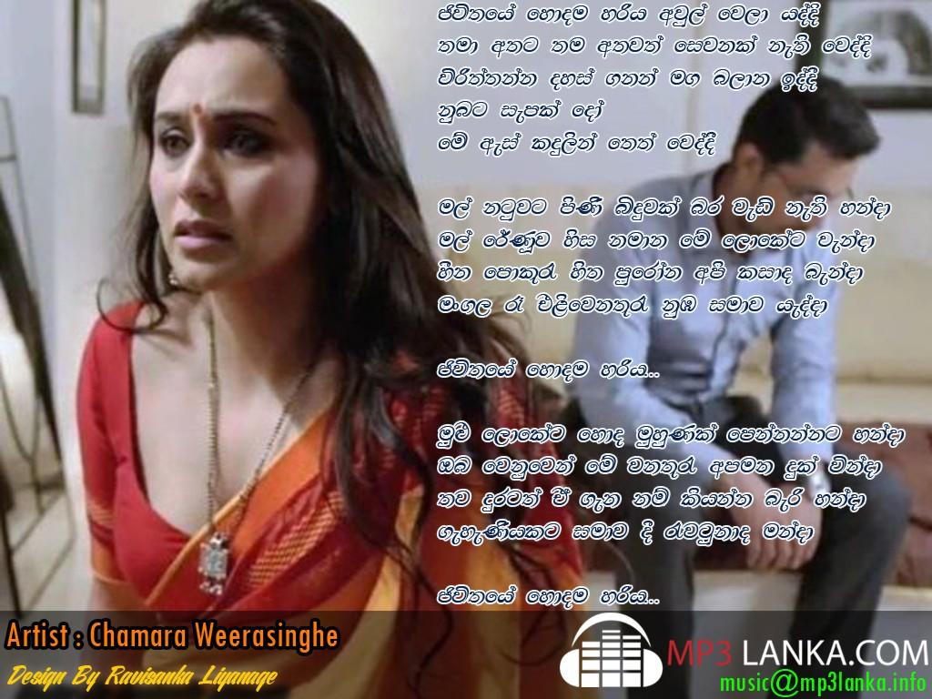 Jeewithaye Hodama Hariya - Chamara Weerasinghe