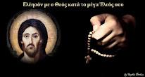 Ελέησόν με ο Θεός » Θεολογική ανάλυση στον πεντηκοστό (ν') ψαλμό του Δαυίδ