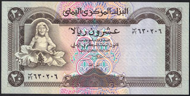 Yemen Arab Republic 20 Rials 1995 P# 25