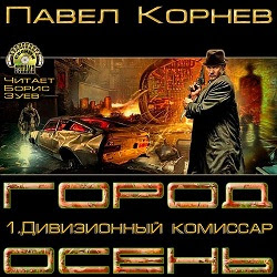 Дивизионный комиссар. Павел Корнев — Слушать аудиокнигу онлайн