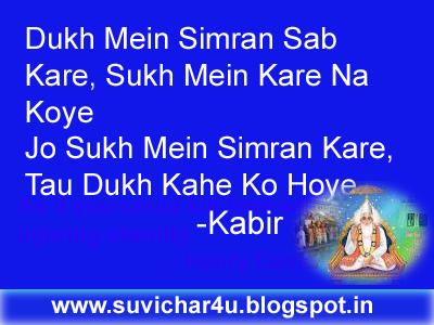 Dukh Mein Simran Sab Kare, Sukh Mein Kare Na Koye  Jo Sukh Mein Simran Kare, Tau Dukh Kahe Ko Hoye