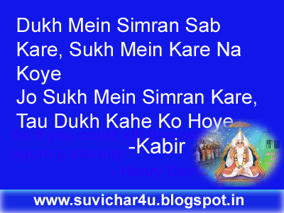 Kabir amrit Vani in english-3