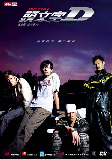Start 4 Something New: Initial D The Movie 2005 Live Action