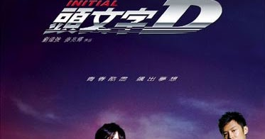start 4 something new initial d the movie 2005 live action