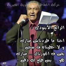 عبد الرحمن الأبنودى: إحنا ما طردناش مبارك!