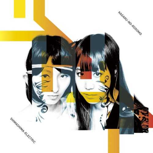 [MUSIC] シマシマエレクトリック – カガクノコドモ/Shimashima Electric – Kagaku no Kodomo (2014.12.17/MP3/RAR)