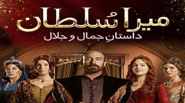Mera Sultan Episode 5 Watch Online [High Quality]