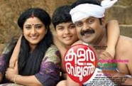 Color Balloon 2015 Malayalam Movie Watch Online