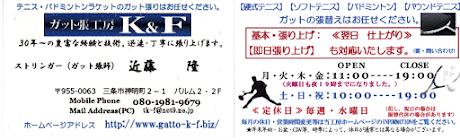 ガット張工房 K&F (三条市神明町2-1 パルム2 - 2F)