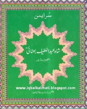 Sur Yaman Kalyan Poetry Shah Abdul Latif Bhittai